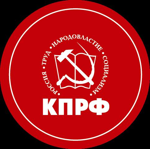 КПРФ - Ленинградский областной комитет