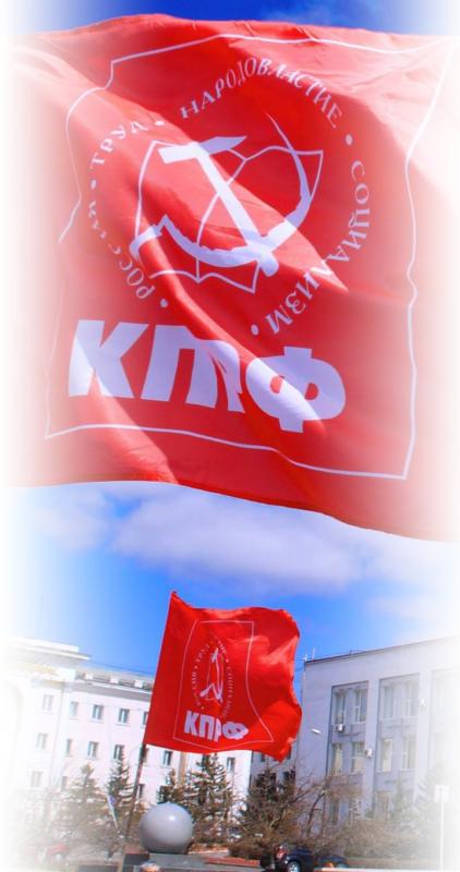 Ленинградский областной комитет Коммунистической партии Российской Федерации