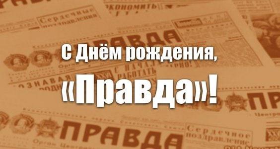 С Днём рождения, «Правда»!   КПРФ