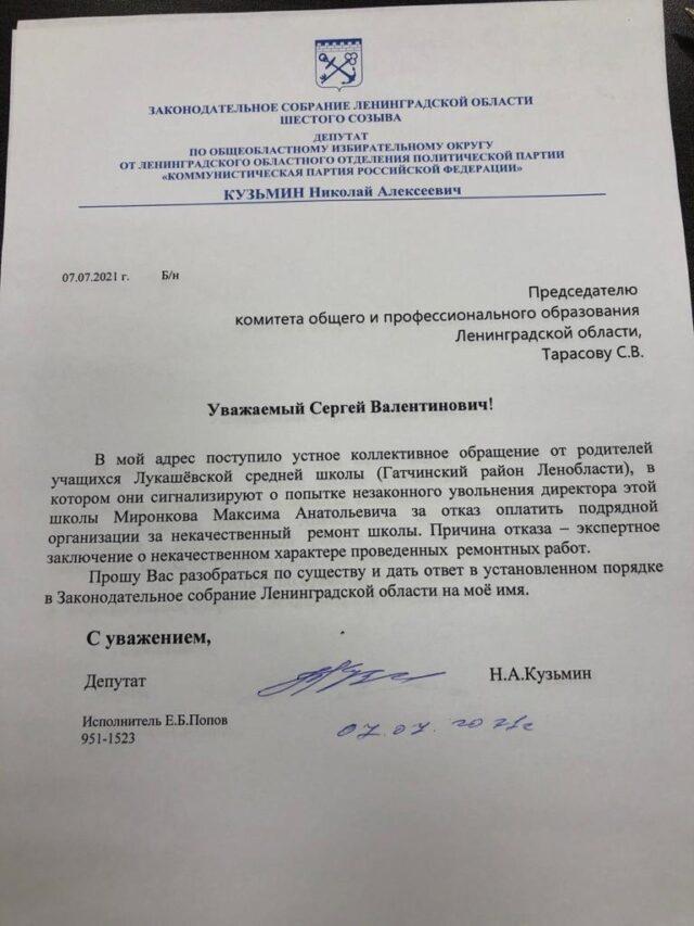 UsswZp194lk 640x853 - Ремонт в Лукашевской школе – на особом контроле