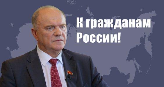 К гражданам России! Обращение Центрального Комитета КПРФ | КПРФ