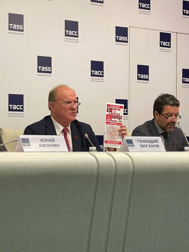 10 сентября в Санкт-Петербурге прошла пресс-конференция председателя ЦК КПРФ Геннадия Зюганова «10 шагов к власти народа». | КПРФ
