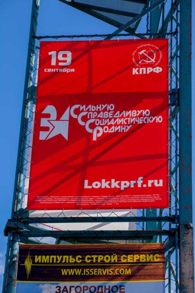 Коммунисты Соснового Бора активно используют разные формы наглядной агитации | КПРФ